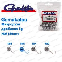 Микроджиг Gamakatsu дробинка 5g №6 (50шт)