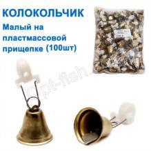 Колокольчик малый на пластмасовой прищепке (20шт)