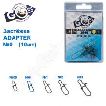 Застежка GOSS Adapter 1040BN №0 (10шт)