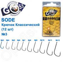 Крючок Goss Sode Классический (12шт) 10006 BN № 3