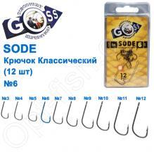 Крючок Goss Sode Классический (12шт) 10006 BN № 6