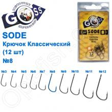 Крючок Goss Sode Классический (12шт) 10006 BN № 8
