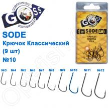 Крючок Goss Sode Классический (9шт) 10006 BN № 10