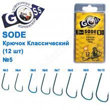 Крючок Goss Sode Классический (12шт) 10006 BLUE № 5