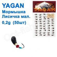 Мормышка Yagan Лисичка малая 0,2g YM 0010002  (50шт)