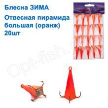 Блесна ЗИМА отвесная пирамида оранжевая большая (20шт)