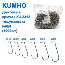 Джиговый крючок Kumho KJ-2312 (1000шт) №6/0