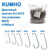 Джиговый крючок Kumho KJ-2312 (1000шт) №5/0