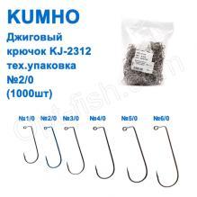 Джиговый крючок Kumho KJ-2312 (1000шт) №2/0