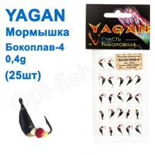 Мормышка Yagan Бокоплав-4 0,4g YB 0040004 (25шт)
