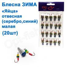 Блесна ЗИМА отвесная 'Яйца' кр (серебро, синий) малые (20шт)