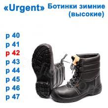 Ботинки зимние  (высокие) Urgent 42р