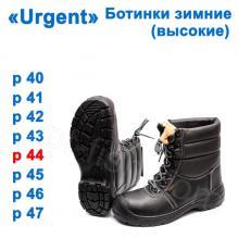 Ботинки зимние  (высокие) Urgent 44р