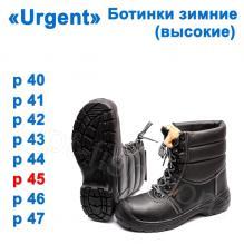 Ботинки зимние  (высокие) Urgent 45р
