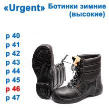 Ботинки зимние  (высокие) Urgent 46р