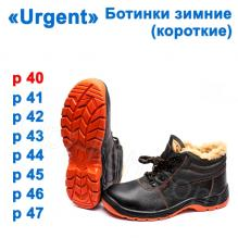 Ботинки зимние (короткие) Urgent 40р