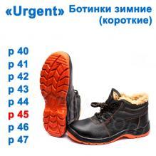 Ботинки зимние (короткие) Urgent 45р