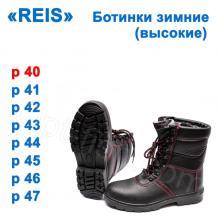 Ботинки зимние (высокие) Reis 40р