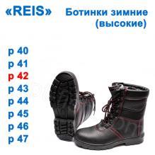 Ботинки зимние (высокие) Reis 42р