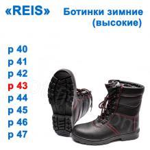 Ботинки зимние (высокие) Reis 43р
