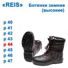 Ботинки зимние (высокие) Reis 44р