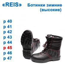 Ботинки зимние (высокие) Reis 45р