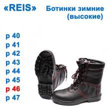 Ботинки зимние (высокие) Reis 46р