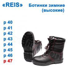 Ботинки зимние (высокие) Reis 47р