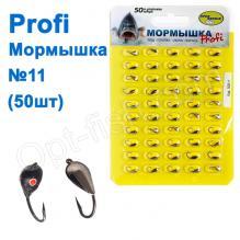 Мормышка 'Profi' №11 (50шт)