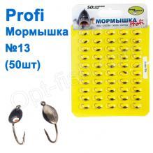 Мормышка 'Profi' №13 (50шт)