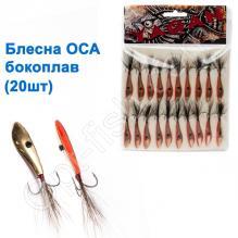 Блесна Парус бокоплав Оса-3 10g (20шт)