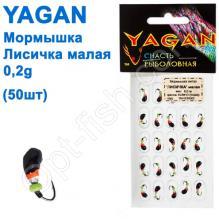 Мормышка Yagan Лисичка малая 0,2g YM 0010002  (25шт)