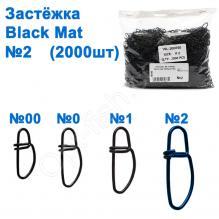 Застежка WL-100050 black mat (2000шт) №2