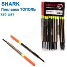Поплавок Shark Тополь труба T2-08N0121 (20шт)