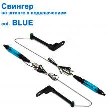 Свингер на штанге c подключением SGAL 2593 col.BLUE