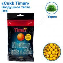 Воздушное тесто Cukk Timar 30g mini укроп (kapor)