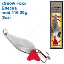 Блесна Snow Fox mod.116 20 g (5шт)
