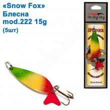Блесна Snow Fox mod.222 15 g (5шт)