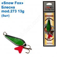 Блесна Snow Fox mod.273 13 g (5шт)