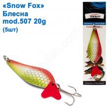 Блесна Snow Fox mod.507 20 g (5шт)