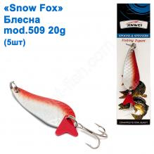 Блесна Snow Fox mod.509 20 g (5шт)