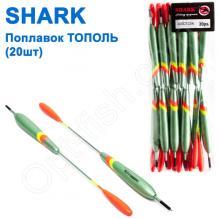 Поплавок Shark Тополь T2-40G0712W (20шт)