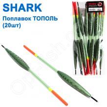 Поплавок Shark Тополь T2-60G0522A (20шт)