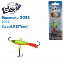 Балансир Goss 7002 6g col. 5 (27mm)
