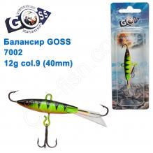 Балансир Goss 7002 12g col. 9 (40mm)