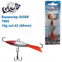 Балансир Goss 7002 12g col. 43 (40mm)