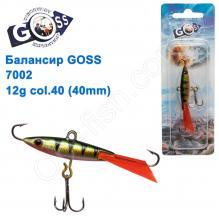 Балансир Goss 7002 12g col. 40 (40mm)