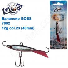 Балансир Goss 7002 12g col. 23 (40mm)