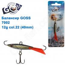 Балансир Goss 7002 12g col. 22 (40mm)