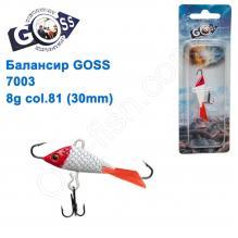 Балансир Goss 7003 8g col. 81 (30mm)
